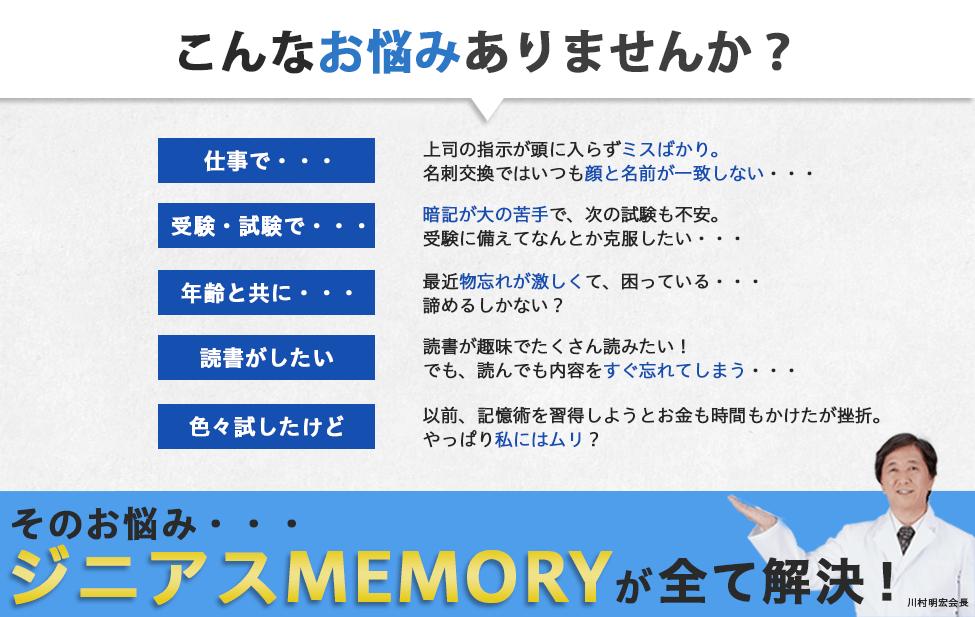 仕事/受験・試験/加齢/読書/記憶術のお悩みはジニアスMEMORYがすべて解決!
