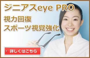 新サービス ジニアスeye PROのイメージ